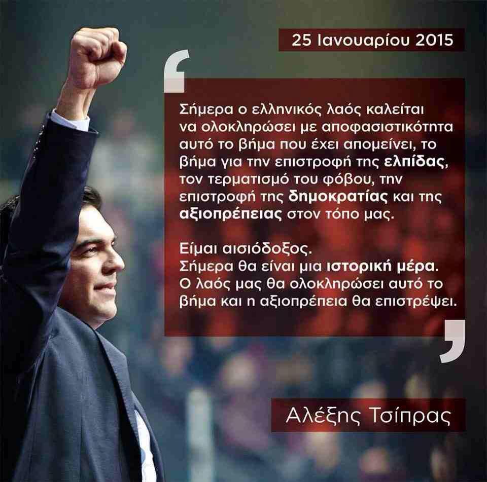 syriza tsipras