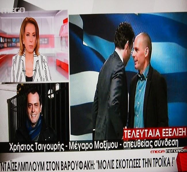 varoufakis trojka
