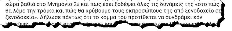 bufale giornali grecia 2