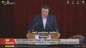 alexis tsipras sanità