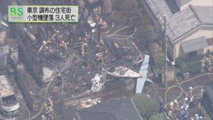 aereo chofu tokyo 1
