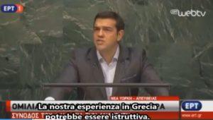 alexis tsipras onu