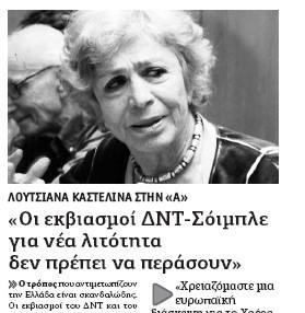 luciana castellina giornale syriza