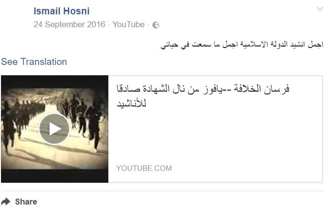 ismail hosni video facebook